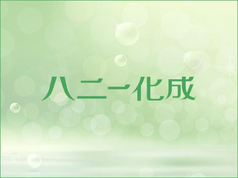 ハニー化成株式会社 ご挨拶・経営理念