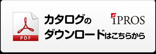 ハニー化成株式会社 カタログダウンロード